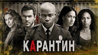 Карантин: трейлер (русская озвучка)
