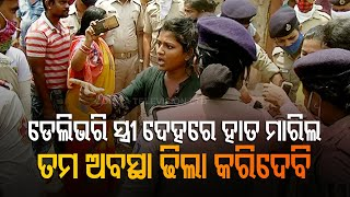 Women Clash With Ladies Police In Bhubaneswar During Eviction Drive By BMC