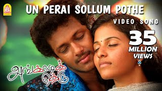 Un Perai Sollumpothe Song From Angadi theru Ayngaran HD Quality - அங்காடித் தெரு