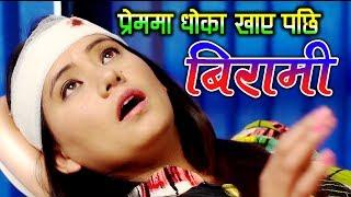 """बिरामी छु म तिमी सँग छुटे पछी त""New Lok Song 2074/2017 || Birami Video By Purna Kala &Mahendra Bha"
