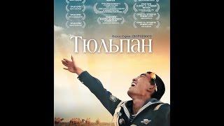 """Тюльпан"" (Tulpan), 2008 (Казахстан, Россия, Германия)"