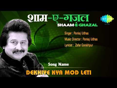 Dekhiye Kya Mod Leti   Shaam-E-Ghazal   Pankaj Udhas