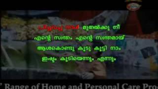 Picha vacha naal muthal Karaoke with display lyrics in Malayalam ( Puthiyamugham ).avi