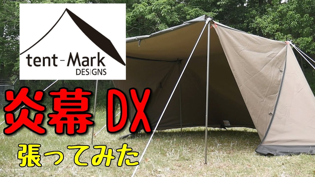 Dx テン マク 幕 evo 炎 デザイン 炎幕シリーズが増えた 炎幕DX