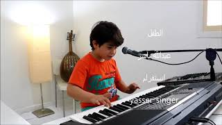 الطفل/الفنان/عبدالله ياسر الى هنا وتنتهي عشرتكم الموحلوه