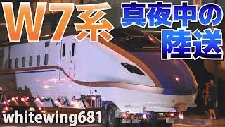 「W7系を陸送せよ」 - 北陸新幹線W7系・真夜中の陸上輸送ドキュメント [Shinkansen Midnight Transport]