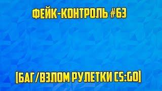 Фейк-Контроль #63 [Баг/Взлом рулетки кейсов CS:GO](, 2016-04-24T13:54:33.000Z)