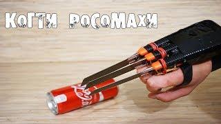 Как сделать автоматические когти росомахи с настоящими ножами!!