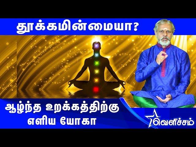 தூக்கமே வரமாட்டேங்குதா? இந்த எளிய முத்திரையை செய்யுங்க |Nalam Tharum Yoga | VelichamTv Entertainment