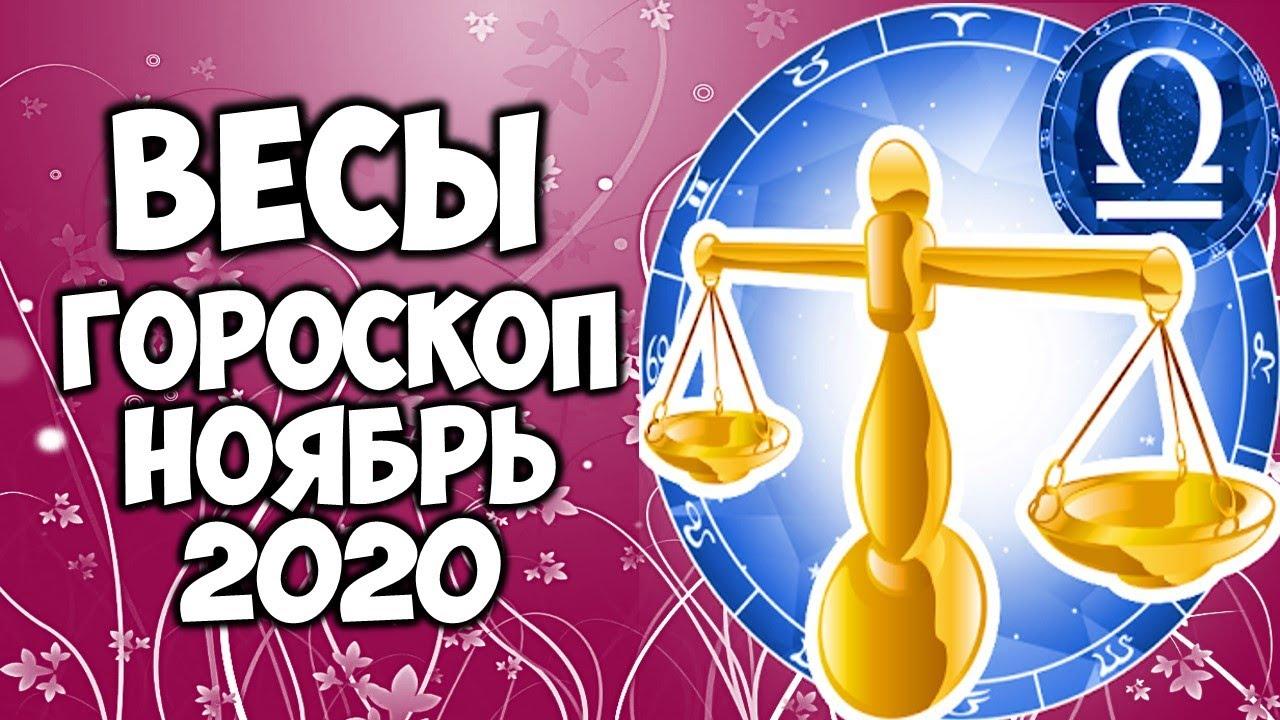 ВЕСЫ ГОРОСКОП на НОЯБРЬ 2020 САМЫЙ ТОЧНЫЙ ПРОГНОЗ НА МЕСЯЦ