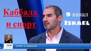 Каббала и спорт - 9 канал/Channel 9 Israel