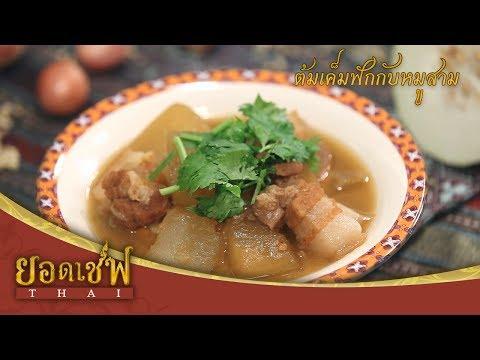 ยอดเชฟไทย (Yord Chef Thai) 03-06-17 : ต้มเค็มฟักกับหมูสามชั้น