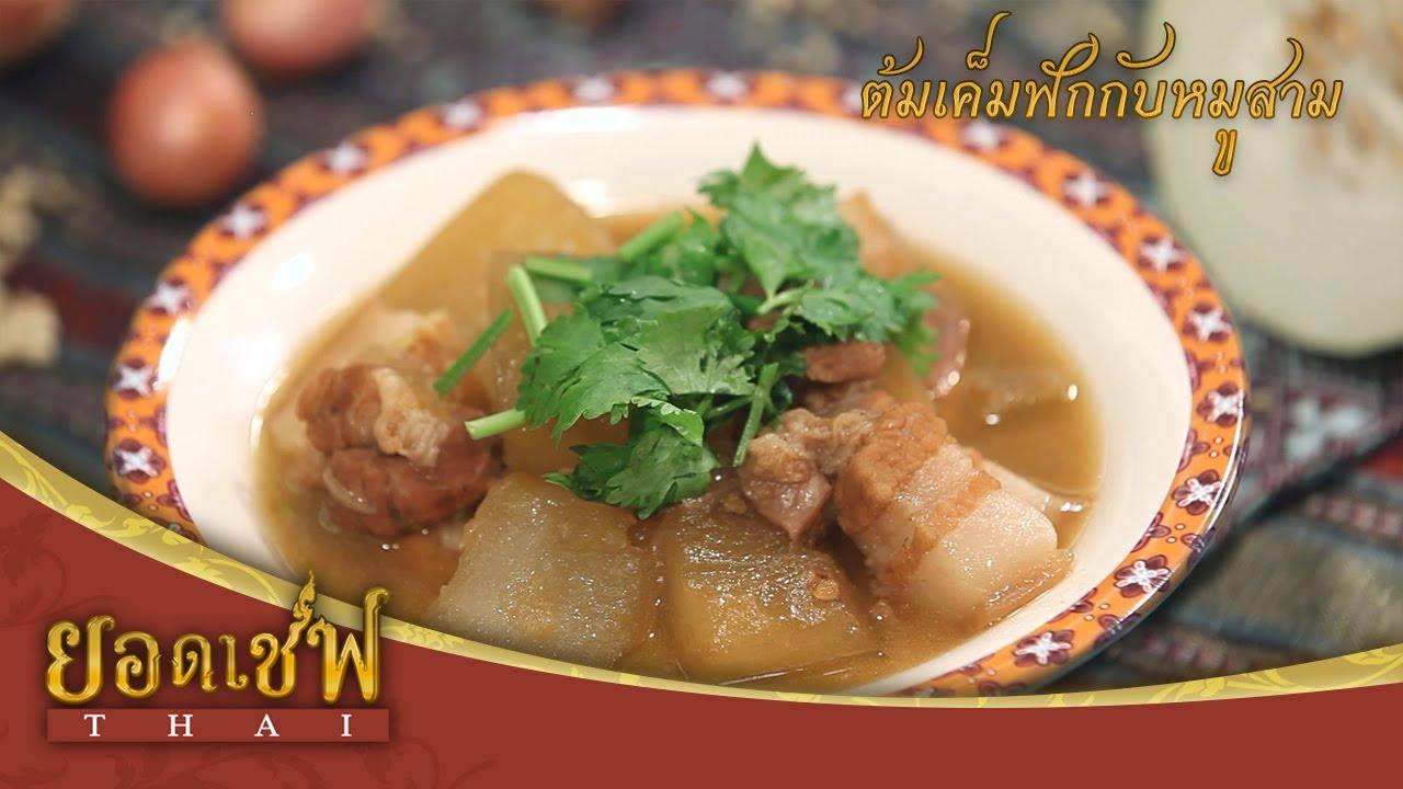 ต้มเค็มฟักกับหมูสามชั้น I ยอดเชฟไทย (Yord Chef Thai) 03-06-17