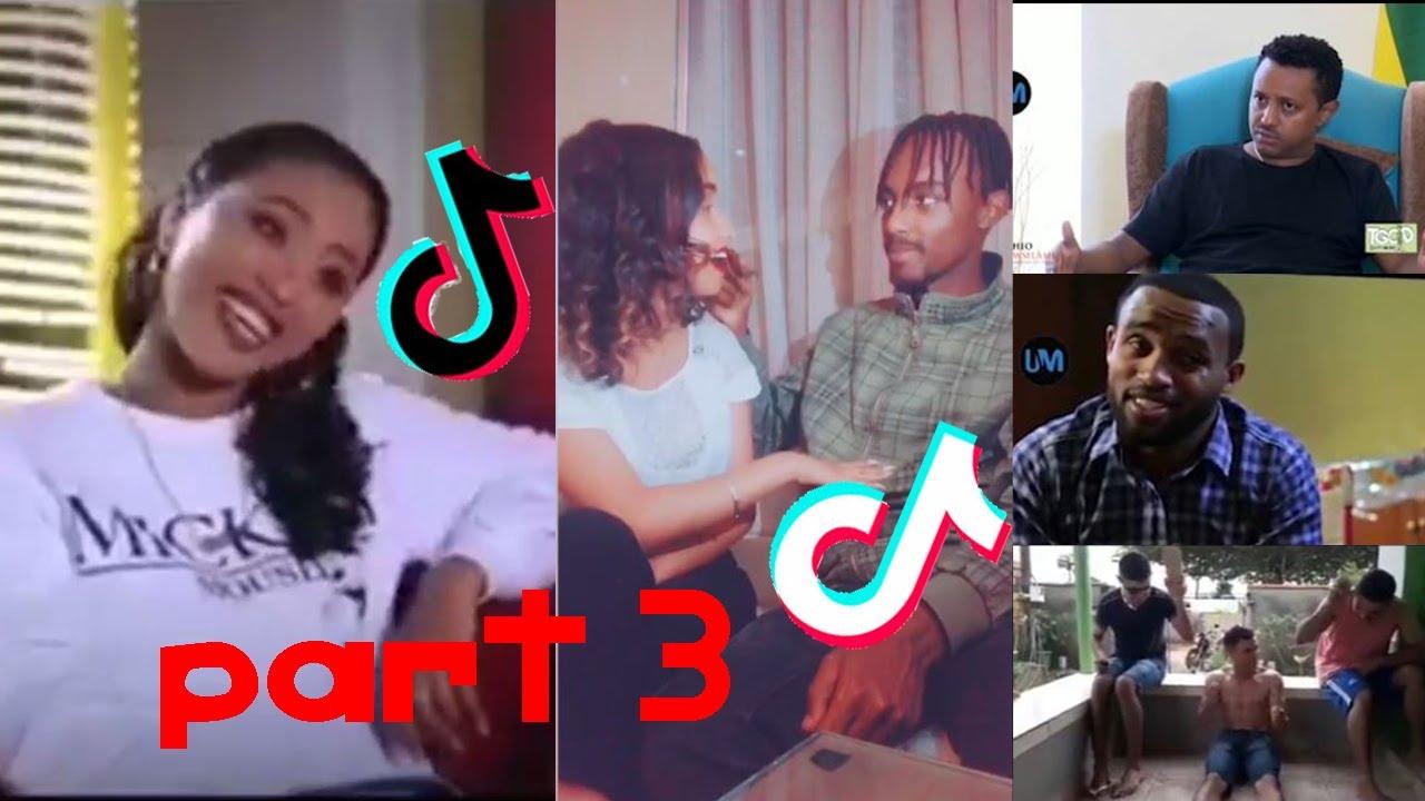 funny habesha part 3 ቲክቶክ ኢትዮጵያ tiktok Ethiopia የሳምንቱ አስቂኝ this week's humorous