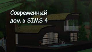 Современный дом в лесу   Строительство [The Sims 4]