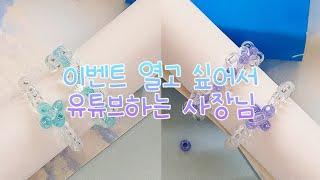 [이벤트]신상 비즈반지를 4분께 드려요!! l  반지이…