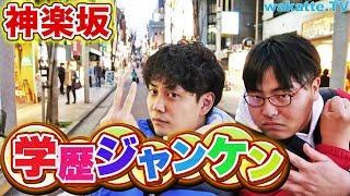 びーやま好調? 気品のある街、神楽坂で学歴ジャンケン!【wakatte.TV】#328