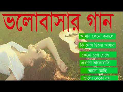 LOVE Song Bangla MP3 thumbnail