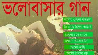 LOVE Song Bangla MP3