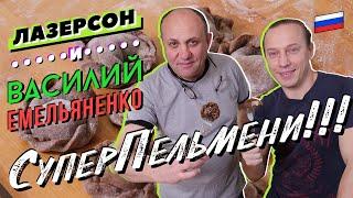Пельмени с КОПЧЕНОЙ КУРИЦЕЙ в тесте со вкусом КВАСА| В гостях - Василий Емельяненко