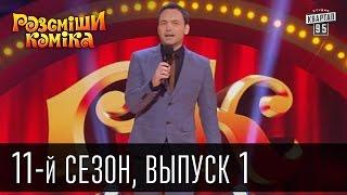 Рассмеши комика - 2016 - новый 11 сезон , 1 выпуск | шоу юмора