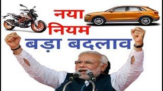 कार और मोटरसाइकिल के इंश्योरेंस के लिए मोदी जी ने लागू किया नया नियम जानकर खुशी से झूम उठेंगे