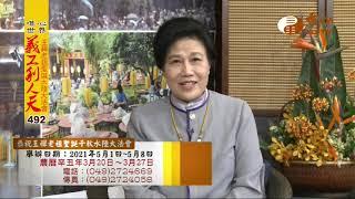 【水陸法會義工利人天492】| WXTV唯心電視台
