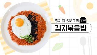 [정끼의 5분요리] 정말 쉬운 자취 요리 EP7 매번 …