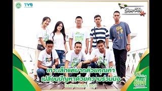 กบจูเนียร์ The Green ผลงาน รักนะสีชัง : โรงเรียนมารีวิทย์ จังหวัดชลบุรี