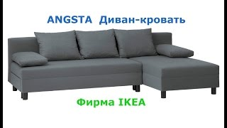 Видео обзор IKEA ANGSTA Диван-кровать, темно-серый