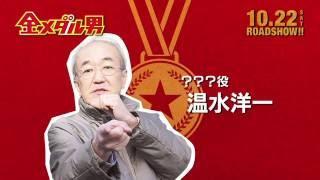 10/22(金)公開の映画「金メダル男」 http://kinmedao.com/ 出演者の温...