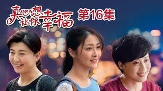 《真心想让你幸福》 第16集  薛姐大年吃饭引误会 陈大香拿刀追杀大年  | CCTV电视剧