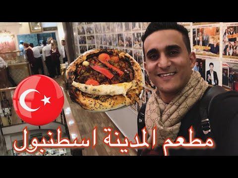 Al Madina Restaurant Istanbul • مطعم المدينة اسطنبول / VIP Dinner 🍴 VLOG 11