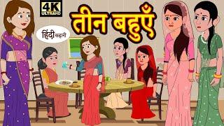 Kahani तीन बहुएँ - Story in Hindi | Hindi Story | Moral Stories | Bedtime Stories | Kahaniya | Funny