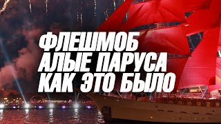 St. Petersburg  на воде флешмоб выше радуги,алые паруса 2012
