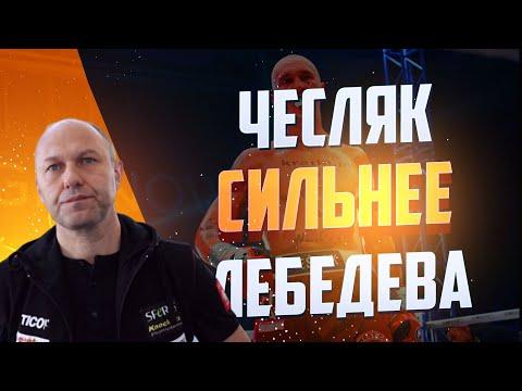 Федор Лапин: Макабу получил соперника сильнее Лебедева