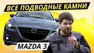 а что если взять Mazda 3 bm?  Подержанные автомобили