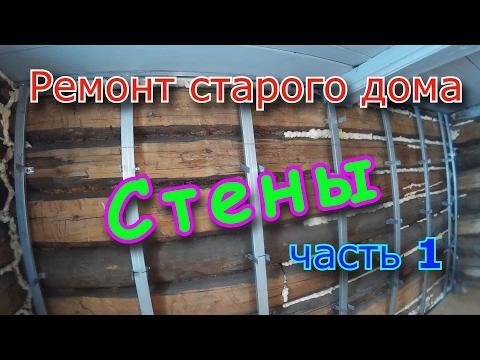 Как обшивать гипсокартоном стены в деревянном доме