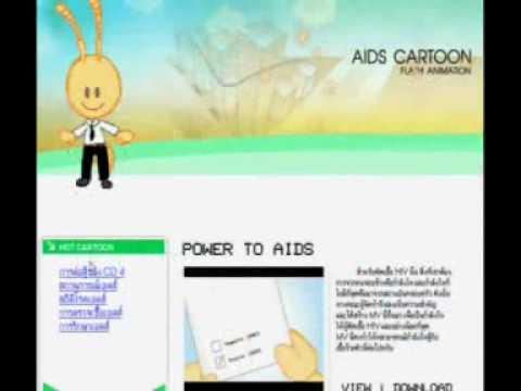 ระบบการเรียนการสอนเรื่องโรคเอดส์