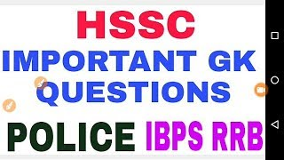 INDIA GK QUESTIONS FOR HARYANA POLICE ALL HSSC EXAM - PART 2