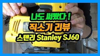스텐리 직소기(SJ60) 직쏘기? 사용기- DIY공구로…