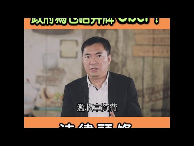 法律頭條:政府為乜唔畀牌Uber?