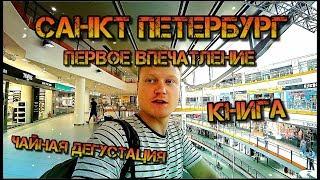 САНКТ ПЕТЕРБУРГ / ЧАЙНАЯ ДЕГУСТАЦИЯ / ПЕРВОЕ ВПЕЧАТЛЕНИЕ / ПОКУПКА КНИГИ / ОБЗОР ПИТЕР