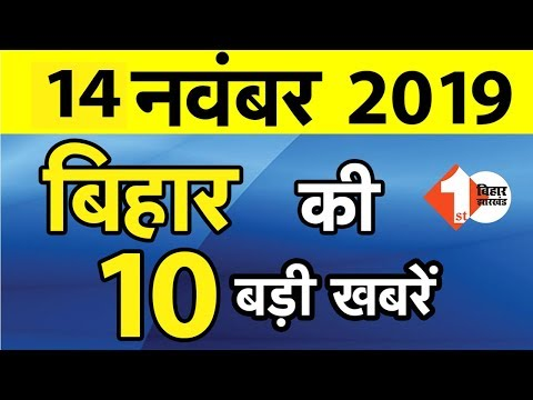 Bihar news latest