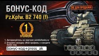 Новогодние подарки. Раздача 17 бонус кодов // WOT это танки [World of Tanks PS4/XBOX/Console]