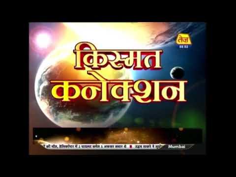 Kismat Connection: Daily Horoscope |...