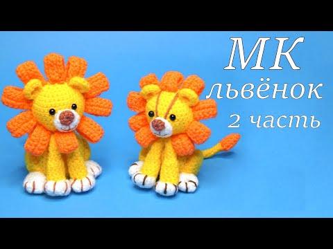 МК Львёнок 2 Часть - вязаная крючком игрушка лев. Амигуруми | Crochet Little Lion Pattern.