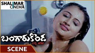 Repeat youtube video Bangaru Konda Movie || Navneet Kaur Bathing Scene || Rishi, Navneet Kaur || Shalimarcinema