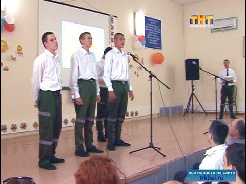 Фото белореченская воспитательная колония