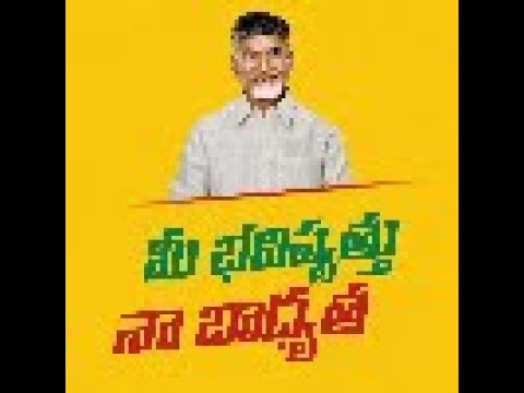 Sri NCBN Election Campaign Live From Kadapa